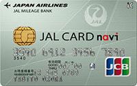 JALカードnavi(学生専用カード) JCB
