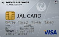 JALカード(普通カード) VISA
