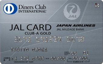 JALダイナースカード Diners Clubカード