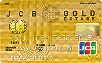 JCB GOLD EXTAGE(エクステージ)
