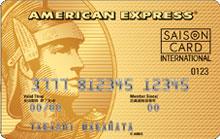セゾンゴールド・アメリカン・エキスプレス・カード AMEX